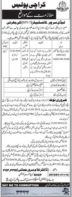 Recruitment of  Lady Searchers in Sindh Police