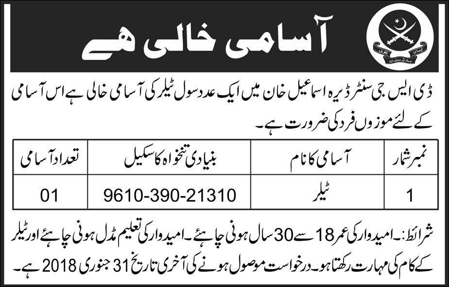 DSG Center Dear Ismile Khan Jobs