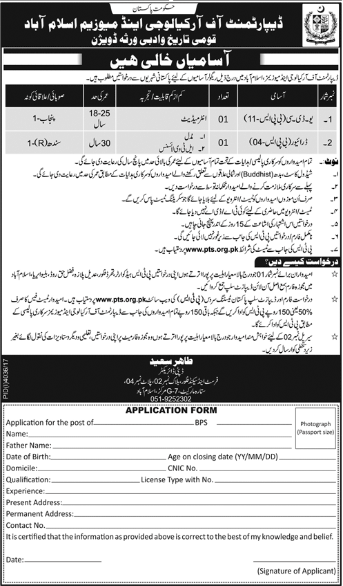 Department of Archaeology & Museums Jobs