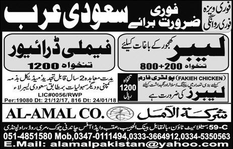 Family Drivers and Labors Job Opportunity