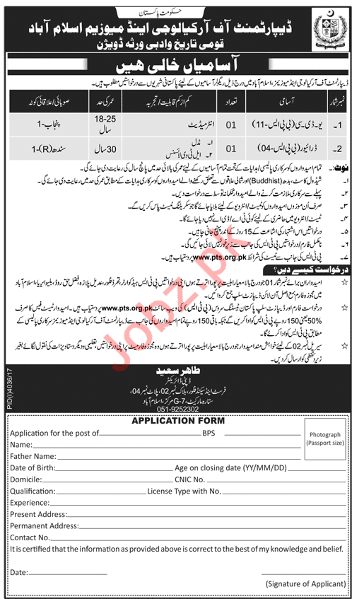 Archaeology & Museums Department Jobs 2018 for UDC
