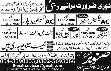AC Technicians, Electricians, Plumbers Job Opportunity