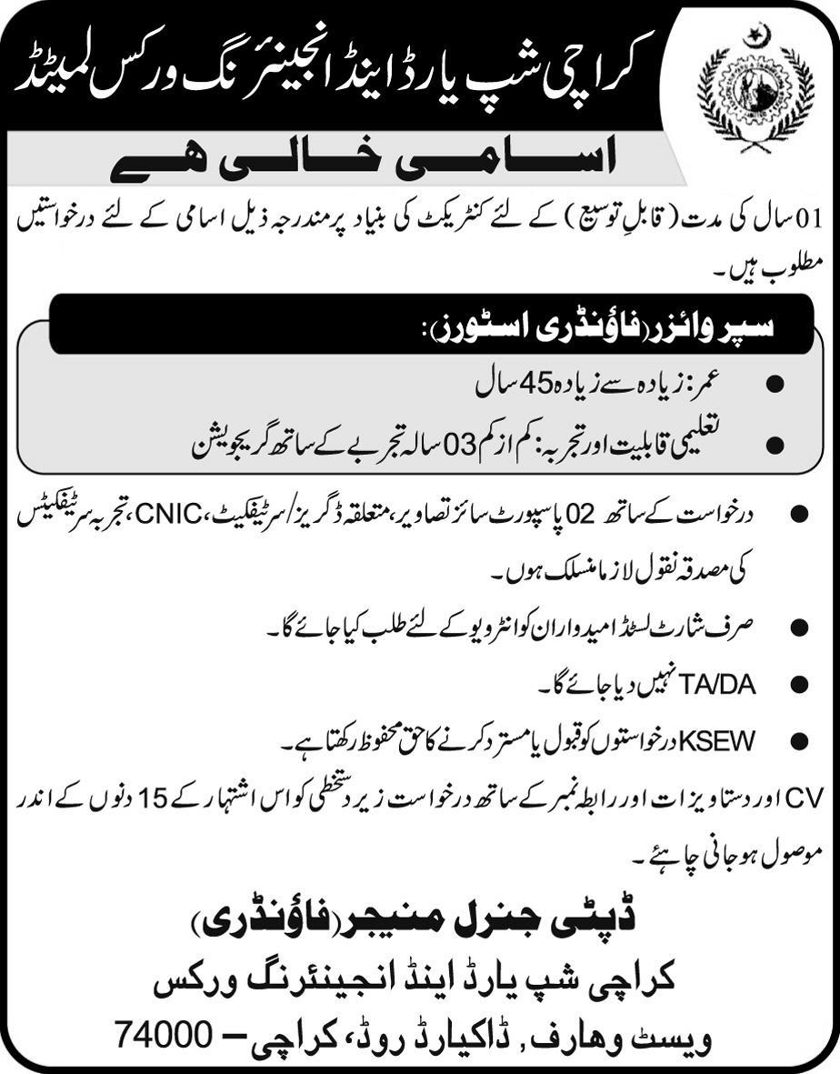 Karachi Shipyard and Engineering Works Limited KSEW Job Open