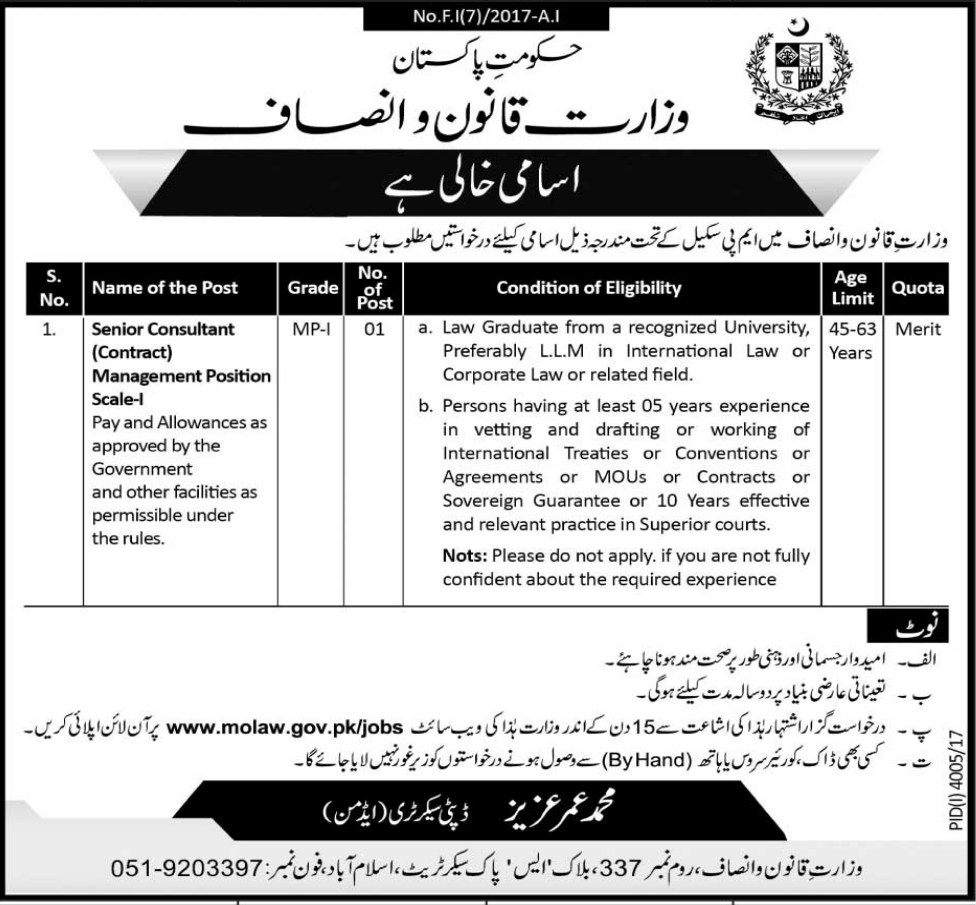 Ministry Of Law & Justice Required Senior Consultant