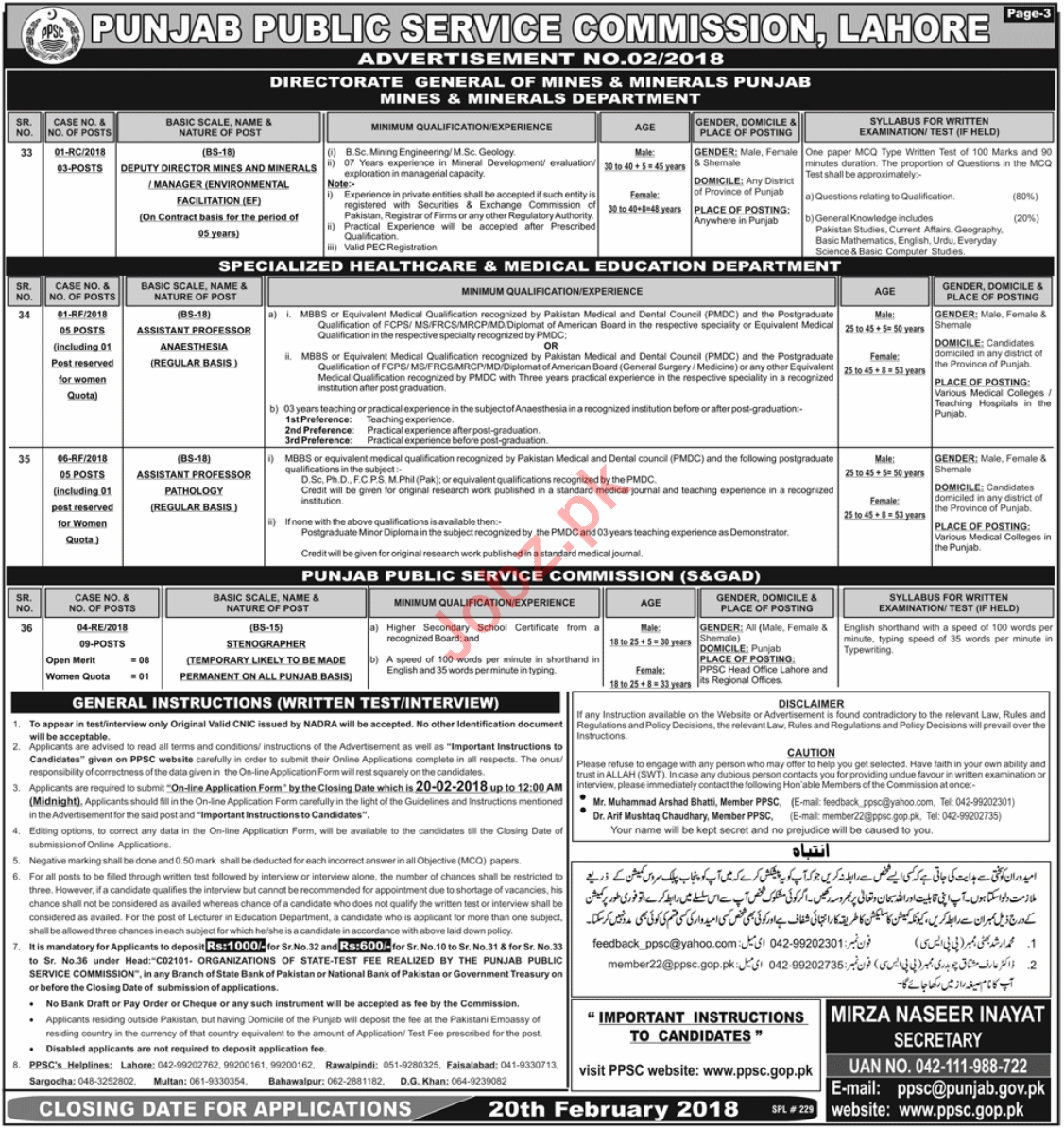PPSC Jobs 2018 for Assistant Professor & Stenographer