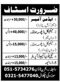 Admin Officers, Mechanical Diploma Holders Job Opportunity