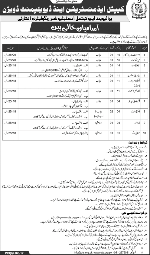 PEIRA Private Educational Institutions Regulatory Jobs 2018