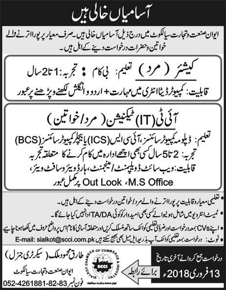 Cashiers Job in  Chambers of Commerce & Industry Sialkot