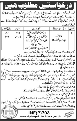 Clerical Jobs in Government of Khyber Pakhtunkhuwa