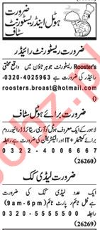 Hotel & Restaurant Staff Jobs in Lahore 2018
