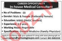 Samsons Group Co Lahore Jobs 2018 for Medical Consultant