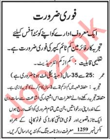 Fireman Jobs in Private Office at Quetta