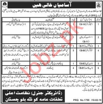 Stenographer Jobs in Public Relation Department