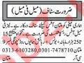 Receptionist Job Opportunity 2018 in Multan
