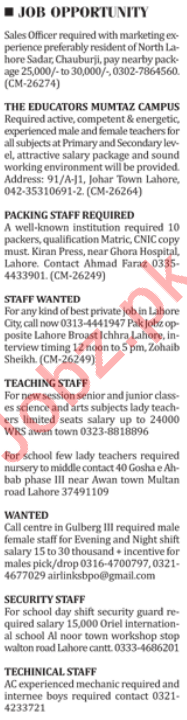 Teacher, Packing Staff & Security Guard Jobs in Lahore