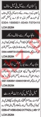Male & Female Staff required in Lahore