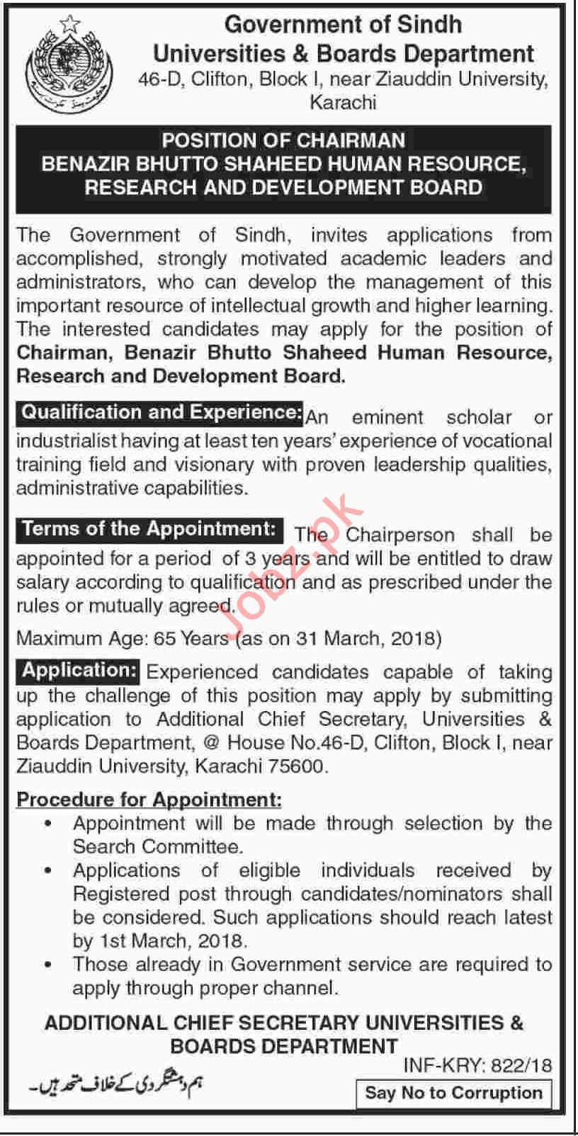 Universities & Boards Department Karachi Jobs 2018