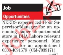 Floor Supervisor Jobs in Lahore