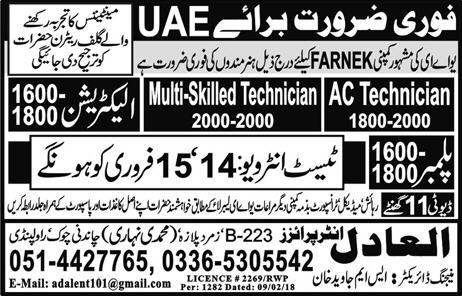 AC Technicians, Multi Skilled Technicians job in UAE