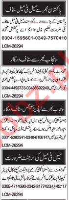 Call Operator, Clerk & Supervisor Jobs in Lahore