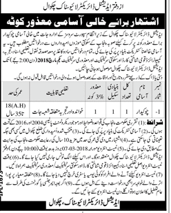 Chawkidars Job in  Livestock Department Chakwal
