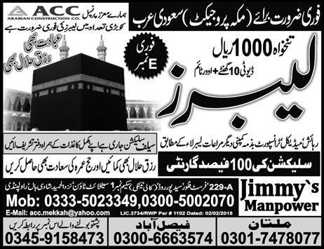 Labors Job in ACC Arabian Construction Company