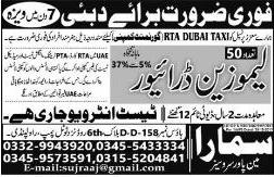 Lamozine Drivers Job in UAE Company RTA Dubai Taxi