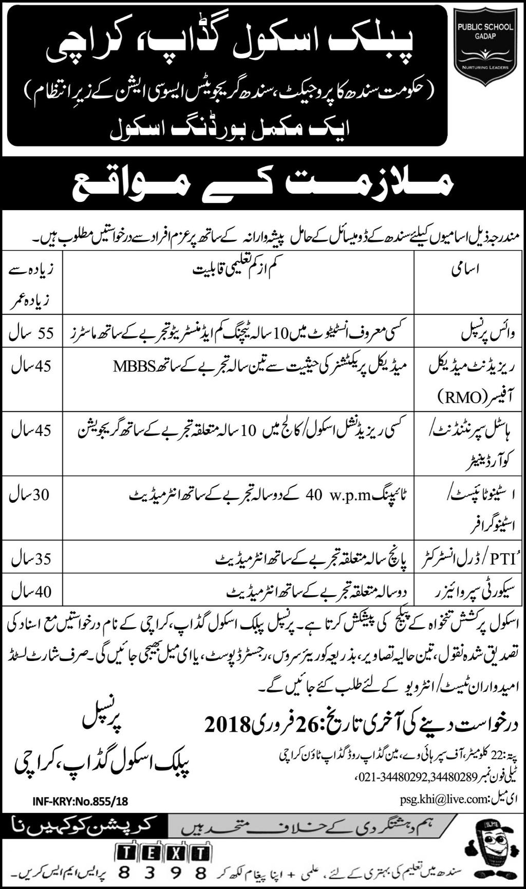 Public School Gadab Karachi Management Jobs 2019 Job