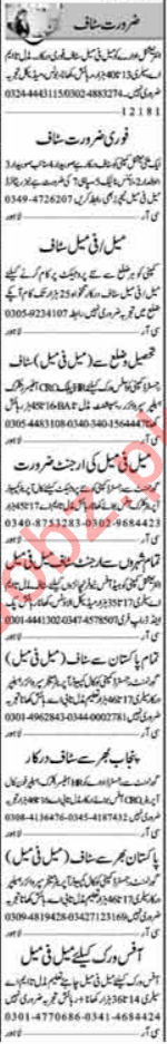 HR Public Customer Officer, Supervisor & Clerk Jobs