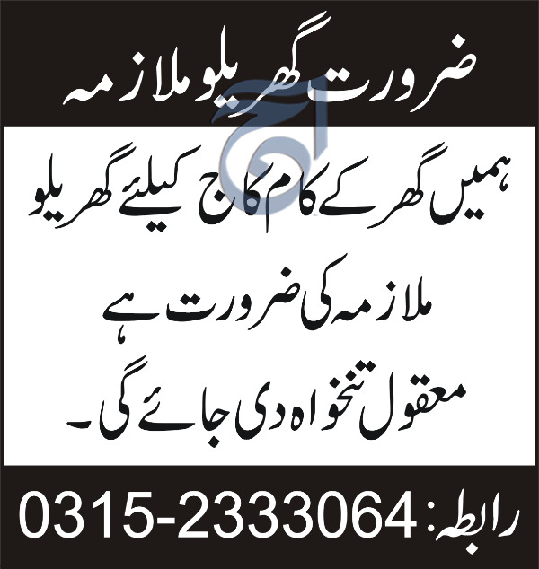 House Maid Job in Peshawar