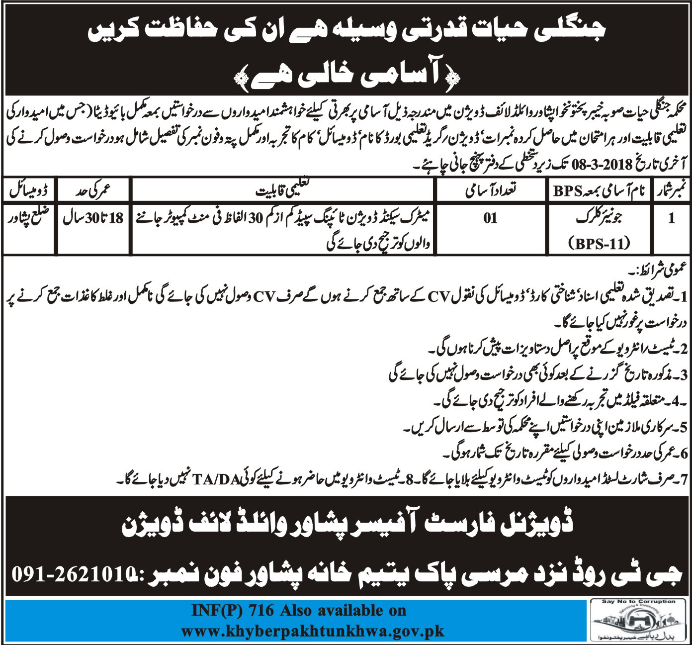 Forest & Wildlife Department Clerks Jobs