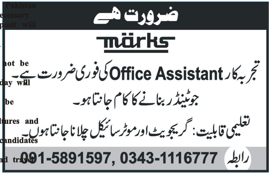 Graduate Office Assistants Job Marks Company