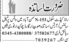 Teaching Job in Rana Cadet School Lahore