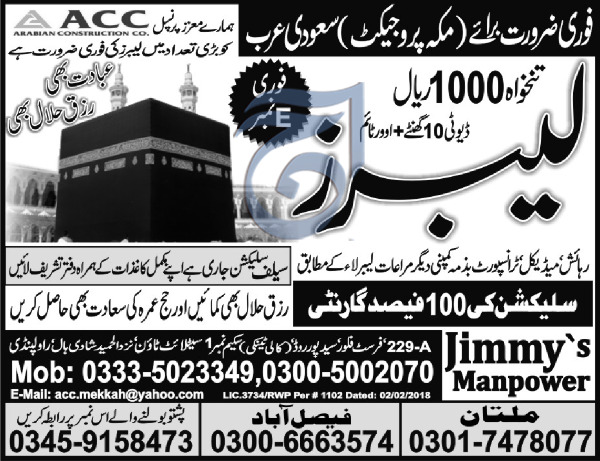 Labors Job in Saudi ACC Arabian Construction Company