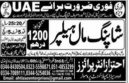 Shopping Mall Helpers Job Opportunity