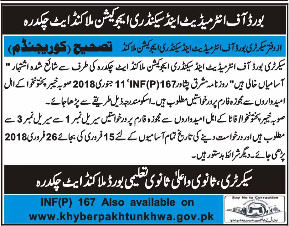 Board of Intermediate and Secondary Education BISE Jobs