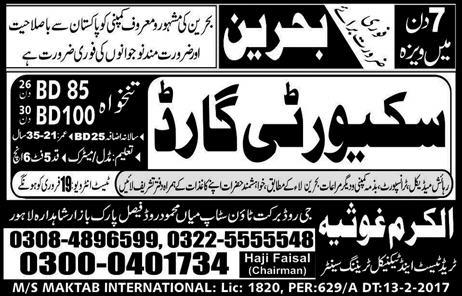 Security Guards Job in Bahrin Famous Company