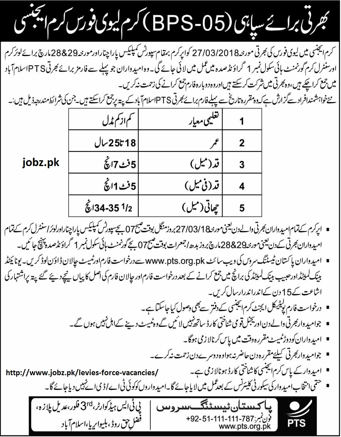 Levies Force Jobs 2018 in Kurram Agency for Soldiers