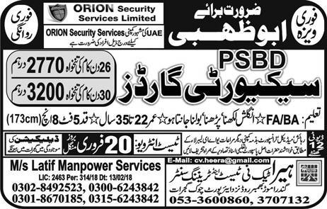 Security Guards Job in ORION Security Services Limited