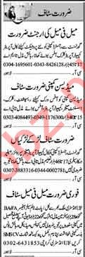 Marketing & Sales Staff Jobs in Lahore