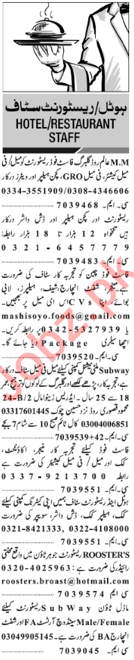 Daily Jang Classified Jobs 2018 for Hotel & Restaurant Staff