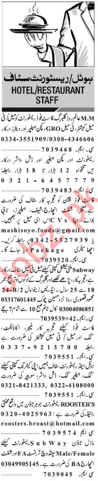 Jang Classified Jobs Today Karachi