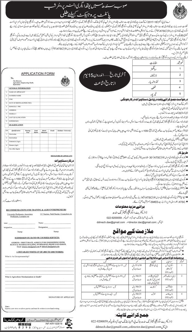 Directorate General Agriculture Engineering Sindh Jobs