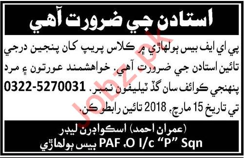 PAF Base Hyderabad Jobs 2018 for Teacher