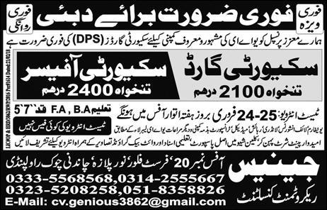 Security Guards  and Security Officers Job Opportunity
