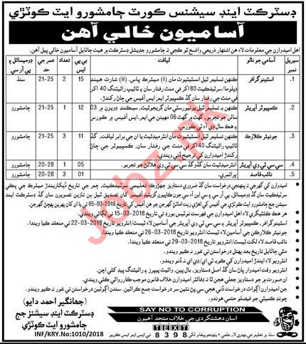 District & Session Court Jobs 2018 In Jamshoro