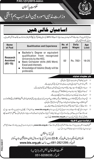 Ministry of Religious Affairs & Interfaith Harmony Job 2018