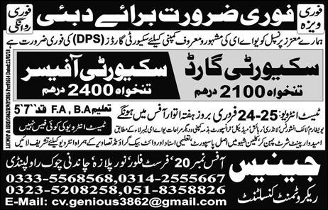 Security Guards and Security Officer Job Opportunity