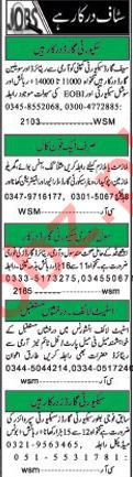 Security Guard & Driver Jobs in Islamabad