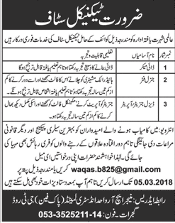 Wahid Industries Limited Gujrat Jobs